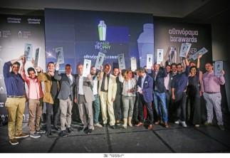 Αθηνόραμα Bar Awards – Shaker Trophy 2016 / Οι νικητές και η τελετή απονομής (athinorama)