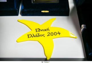 Ο Σύλλογος «ΟΡΑΜΑ ΕΛΠΙΔΑΣ» τιμά την «ΕΘΝΙΚΗ ΕΛΛΑΔΟΣ 2004»
