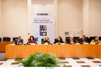 Σεμινάριο καθηγητών για το Εκπαιδευτικό Πρόγραμμα προάσπισης των ανθρωπίνων δικαιωμάτων «Λέμε την αλήθεια στην εξουσία», ΖΑΠΠΕΙΟ ΜΕΓΑΡΟ
