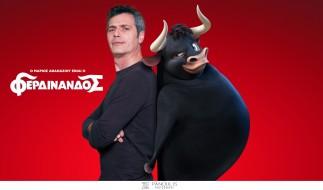 Ο Φερδινάνδος κατέφθασε! Στιγμές γέλιου και χαράς από τον καλόκαρδο ταύρο Φερδινάνδο! [ODEON ΠΡΕΜΙΕΡΑ]