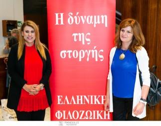 Ελληνική Φιλοζωική Εταιρεία (Ε.Φ.Ε.) - Απονομή βραβείων σε συμπολίτες μας που υιοθέτησαν ένα άστεγο ζώο - ΠΟΛΕΜΙΚΟ ΜΟΥΣΕΙΟ