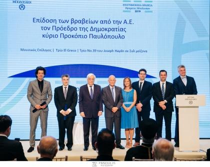 Απονεμήθηκαν τα Επιστημονικά Βραβεία του Ιδρύματος Μποδοσάκη έτους 2019