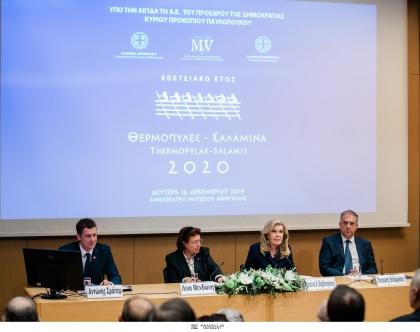 ΚΟΙΝΗ ΣΥΝΕΝΤΕΥΞΗ ΤΥΠΟΥ ΓΙΑ ΤΟ ΕΠΕΤΕΙΑΚΟ ΕΤΟΣ ΣΑΛΑΜΙΝΑ – ΘΕΡΜΟΠΥΛΕΣ 2020