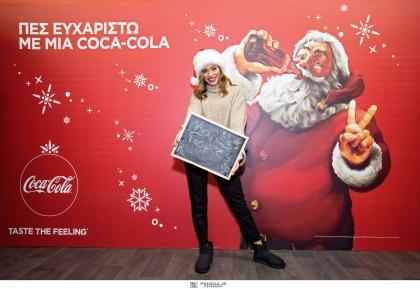 Coca-Cola Pop-Up Store: Ο απόλυτος χριστουγεννιάτικος προορισμός και φέτος τις γιορτές! Περισσότεροι από 200.000 επισκέπτες βρέθηκαν εκεί και έζησαν μοναδικές χριστουγεννιάτικες Coca-Cola στιγμές!