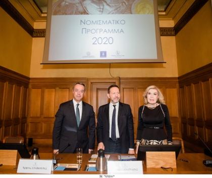 Παρουσίαση «Νομισματικού Προγράμματος 2020»