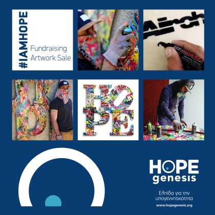 """Η  HOPEgenesis διαθέτει 105  μεταξοτυπίες """"HOPE"""" με την συμβολή της γκαλερί Kapopoulos FINE Arts  και του διεθνούς καλλιτέχνη Aiiroh, για την ενίσχυση του κοινωφελούς έργου της"""
